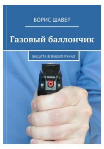 """Книга """"Газовый баллончик"""" (НЕТ НА СКЛАДЕ)"""